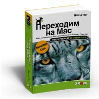 Переходим на Mac. Недостающая инструкция (OS X Mountain Lion) / Пог Д.