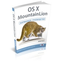 OS X Mountain Lion. Карманное руководство / Карлсон Д.