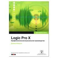 Logic Pro X. Профессиональное музыкальное производство / Намани Д.