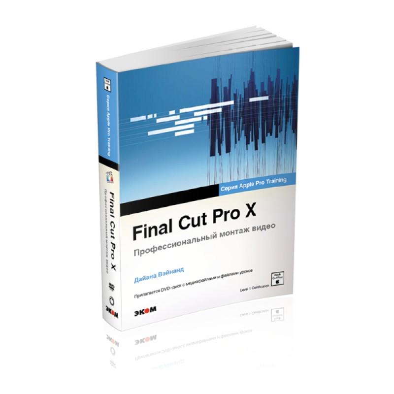 Книга final cut pro 7