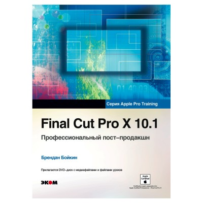 Final Cut Pro X 10.1: Профессиональный пост-продакшн / Бойкин Б.